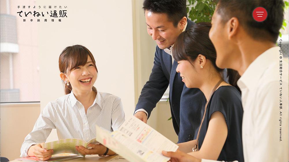 株式会社生活総合サービス
