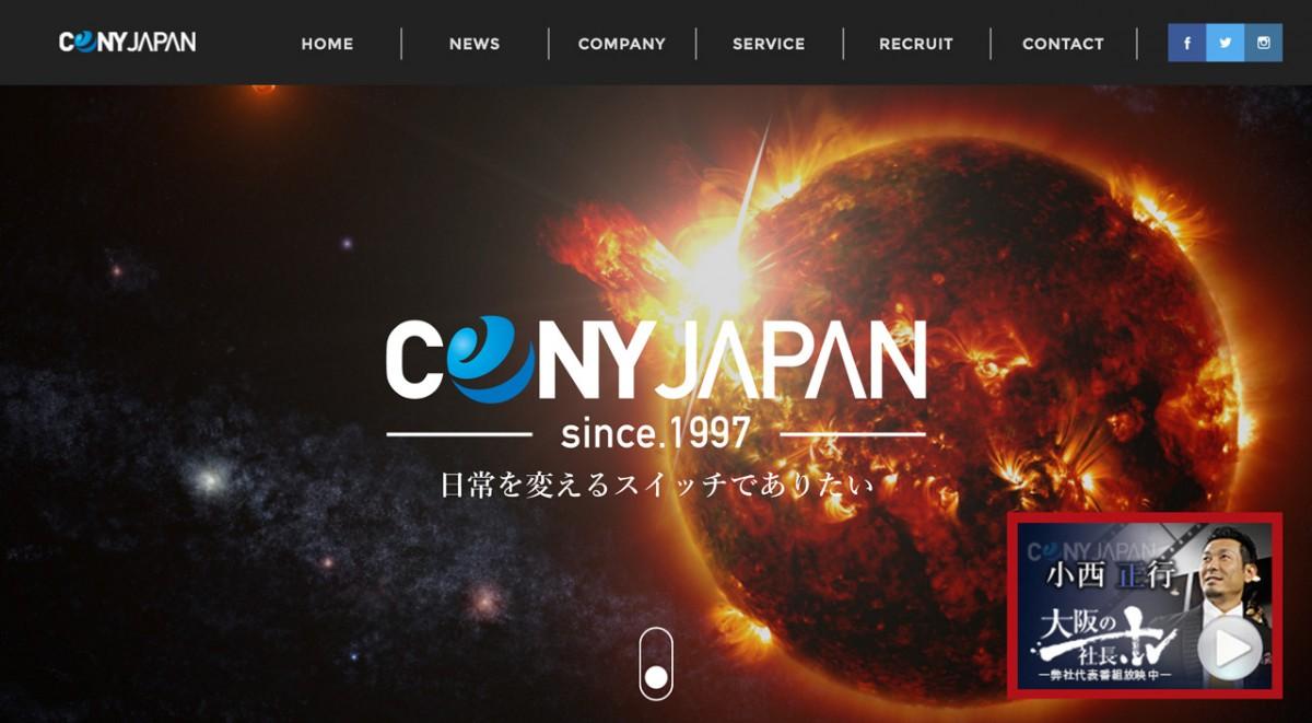 CONY JAPAN CO.,Ltd.
